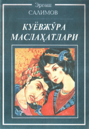 Kuyovjo'ra maslahatlari