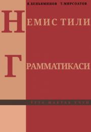 Немис тилининг қисқача грамматикаси