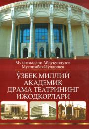Ўзбек миллий академик драма театрининг ижодкорлари
