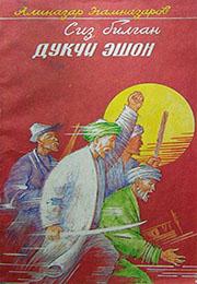 Siz bilgan Dukchi Eshon