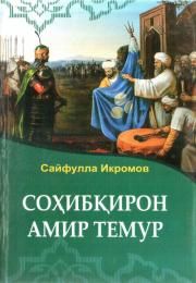 Соҳибқирон Амир Темур