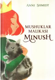 Мушуклар маликаси Минуш