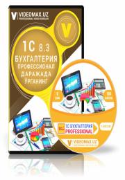 1C Бухгалтерия видео курси