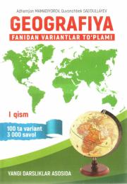 Geografiya fanidan variantlar to'plami. 1-qism
