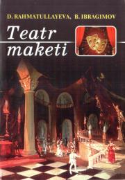 Театр макети