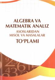 Алгебра ва математик анализ асосларидан мисол ва масалалар тўплами. I қисм