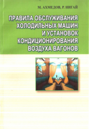 Правила обслуживания холодильных машин и установок кондиционирования воздуха вагонов