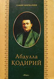 Абдулла Қодирий