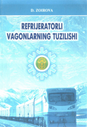 Рефрижераторли вагонларнинг тузилиши