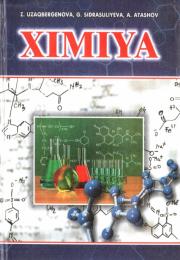 Химия / Ximiya