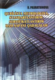 Қурилишда метрология, стандартлаштириш, сертификатлаштириш / Qurilista metrologiya, standartlastiriw, sertifikatlastiriw ham sapani qadagalaw