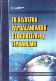 Табиатдан фойдаланишнинг географик / Ta'biyattan paydalaniwdin' geografiyaliq tiykarlari