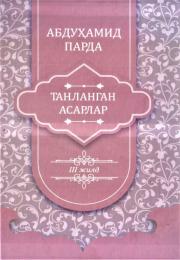 Abduhamid Parda. Tanlangan asarlar. 3-jild. Tarjimalar