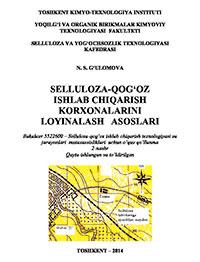 Селлулоза-қоғоз ишлаб чиқариш корхоналарини лойиналаш  асослари