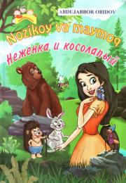 Нозикой ва Маймоқ / Неженка и косолапый