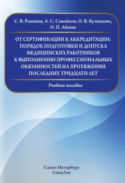 От сертификации к аккредитации: порядок подготовки и допуска медицинских работников к выполнению профессиональных обязанностей на протяжении последних тридцати лет