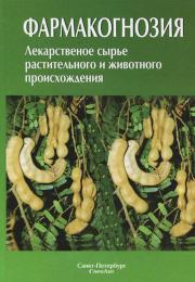 Фармакогнозия. Издание 3. Лекарственое сырье растительного и животного происхождения
