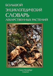 Большой энциклопедический словарь лекарственных растений Издание 3