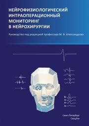 Нейрофизиологический интраоперационный мониторинг в нейрохирургии