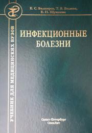 Инфекционные болезни 9-е издание