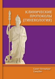 Клинические протоколы (гинекология). 3-е издание
