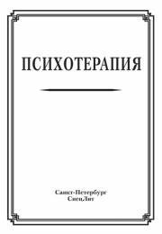 Психотерапия. Издание 2