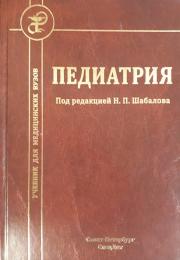 Педиатрия. 7-е издание