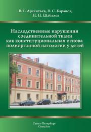 Наследственные нарушения соединительной ткани как конституциональная основа полиорганной патологии у детей 2-е издание