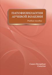 Патофизиология лучевой болезни