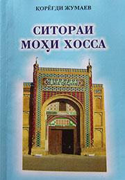 Ситораи Моҳи Хосса