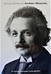 Альберт Эйнштейн. От автора биографии Стива Джобса