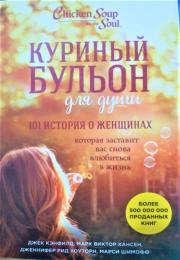 Куриный бульон для души. 101 история о женщинах, которая заставит вас снова влюбиться в жизнь