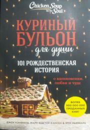 Куриный бульон для души. 101 рождественская история. О вдохновении, любви и чуде