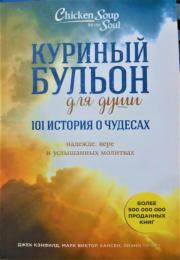 Куриный бульон для души. 101 история о чудесах. Надежде, вере и услышанных молитвах