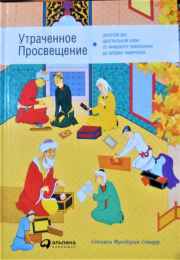 Утраченное Прсвещение: Золотой век Центральной Азии от арабского завоевания до времен Тамерлана