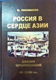 Россия в сердце Азии: диалог цивилизаций (IX - XVIII вв.)