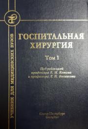 Госпитальная хирургия. Том 1. 2-е издание