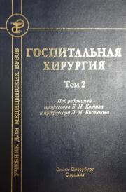 Госпитальная хирургия. Том 2. 2-е издание