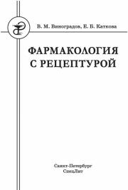 Фармакология с рецептурой. Издание 7