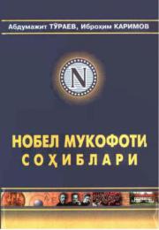 Nobel mukofoti sohiblari - 1