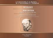 Миология. Рабочая тетрадь по миологии (на англ.языке)