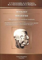 Миология. Учебное пособие для медицинских вузов (на англ.языке)