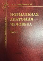 Нормальная анатомия человека. Том 1. 10-е издание
