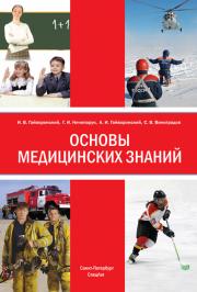 Основы медицинских знаний. 4-е издание