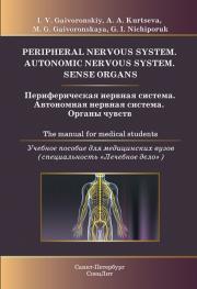 Периферическая нервная система. Автономная нервная система. Органы чувств. Учебное пособие на англ.языке