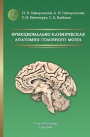 Функционально-клиническая анатомия головного мозга Издание 2