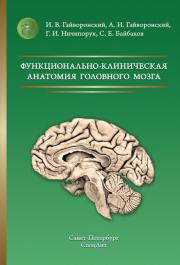 Функционально-клиническая анатомия головного мозга 3-е издание