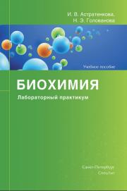 Биохимия. Лабораторный практикум. Учебное пособие