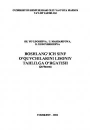 Boshlang'ich sinf o'quvchilarini lisoniy tahlilga o'rgatish