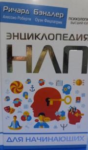 Энциклопедия НЛП для начинающих